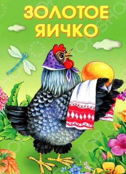 Золотое яичкоСказки для малышей<br>В этой маленькой, красиво иллюстрированной книжечке, серии Маленькие сказочки , представлены русские народные сказки Золотое яичко и Репка .<br>