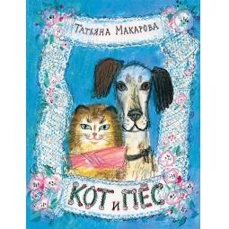 фото Кот и пес