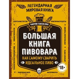 Купить Большая книга пивовара. Как самому сварить идеальное пиво