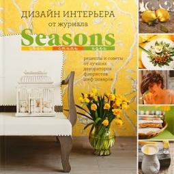 Купить Дизайн интерьера от журнала Seasons. Цвет. Стиль. Идеи