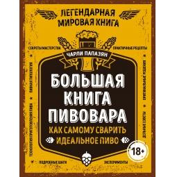фото Большая книга пивовара. Как самому сварить идеальное пиво
