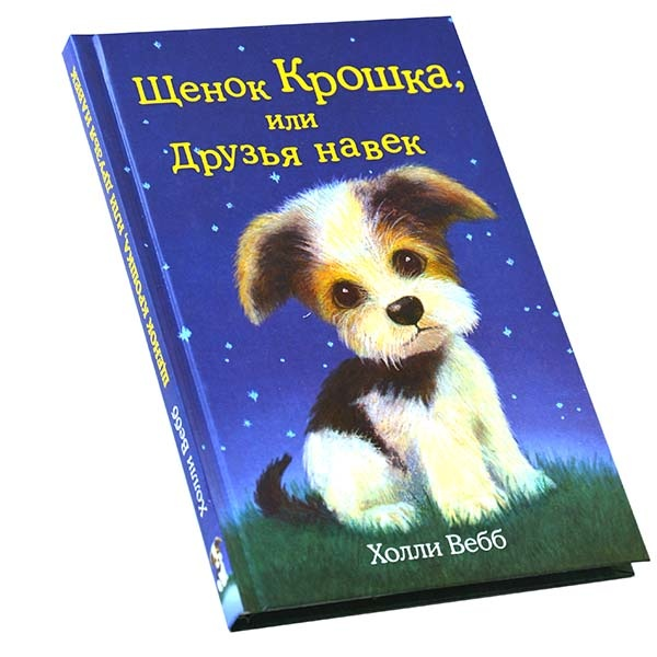 Произведения зарубежных писателей Эксмо 978-5-699-74469-5