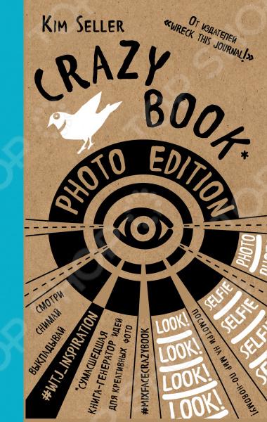 Crazy book. Photo edition. Сумасшедшая книга-генератор идей для креативных фотоТворчество. Подарки<br>Креативный блокнот для всех, кто любит делать селфи! Множество необычных идей, ярких фонов и творческих заданий для тебя и твоих друзей! Делай уникальные селфи и создавай настоящие фотоистории! Преврати Crazy book в свой авторский блокнот, делись творчеством по тегу mixfacecrazybook и wtj inspiration<br>