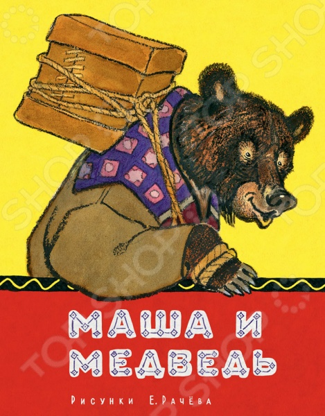 Маша и медведьРусские народные сказки<br>Заблудилась Машенька в лесу и попала в дом к Медведю. Обрадовался Медведь девочке: теперь есть кому и печь в доме растопить и кашу сварить. Что же Машеньке придумать, чтобы к дедушке и бабушке вернуться Думала она думала - и придумала. Сам Медведь её в деревню и отнёс! Русская народная сказка в обработке М. Булатова Для детей дошкольного возраста.<br>