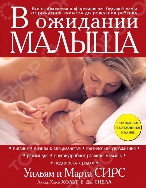 В ожидании малышаБеременность и уход за ребенком<br>Девять месяцев беременности - самое счастливое и ответственное время для каждой женщины. Пройти этот непростой период, от которого зависит ваше здоровье и здоровье будущего малыша, помогут вам известные педиатры и акушеры Уильям и Марта Сирс. Вы узнаете обо всех изменениях, которые произойдут с вашим телом, самочувствием и сознанием, а также о таинственной жизни, происходящей внутри вас. Кроме того, вы научитесь сохранять самообладание в экстренных ситуациях: во время болезни, при непредвиденных осложнениях и даже во время преждевременных родов. Авторы ответят на самые распространенные вопросы и разрешат все ваши сомнения, а также помогут обрести эмоциональное спокойствие и вооружат вас знаниями, чтобы произвести на свет веселого и крепкого малыша. Внимание! Информация, содержащаяся в книге, не может служить заменой консультации врача. Необходимо проконсультироваться со специалистом перед применением любых рекомендуемых действий.<br>