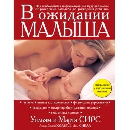 Купить В ожидании малыша