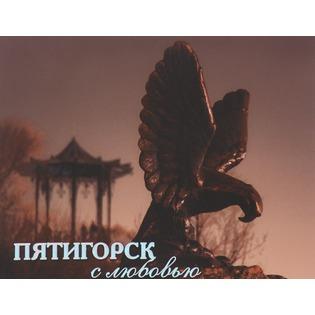 Купить Пятигорск с любовью