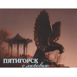 фото Пятигорск с любовью