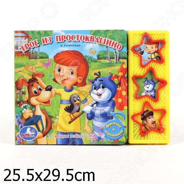 Книжки со звуковым модулем Умка 978-5-91941-286-1 Трое из Простоквашино