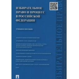 фото Избирательное право и процесс в Российской Федерации. Учебное пособие