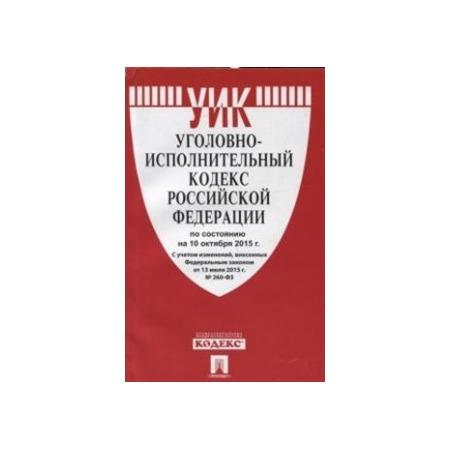 Купить Уголовно-исполнительный кодекс Российской Федерации по состоянию на 10 октября 2015 года