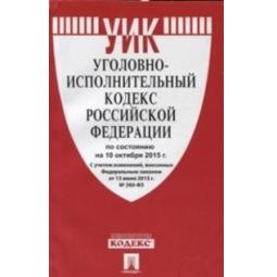 фото Уголовно-исполнительный кодекс Российской Федерации по состоянию на 10 октября 2015 года