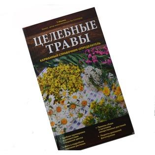 Купить Целебные травы. Карманный справочник-определитель