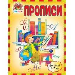Купить Прописи (для детей 6-7 лет)