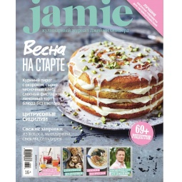 фото Jamie Magazine 3-4, март-апрель 2016