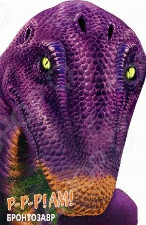 Узнайте больше об удивительных динозаврах. Они сойдут со страниц книги прямо в нашу реальность, грозно рыча, как в древние времена!