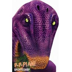 Купить Динозавры. Бронтозавр