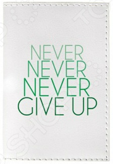 Обложка для паспорта Mitya Veselkov Never give up на белом фоне never give up ma yun s story the aliexpress creator s online businessman famous words wisdom chinese inspirational book