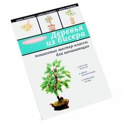Купить Деревья из бисера. Пошаговые мастер-классы для начинающих