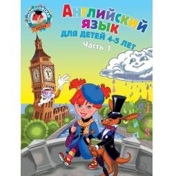 Купить Английский язык (для детей 4-5 лет). Часть 1