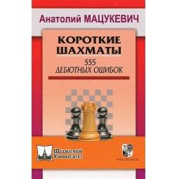 фото Короткие шахматы. 555 дебютных ошибок