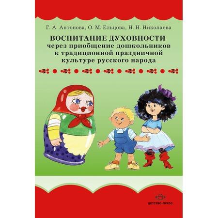 Купить Воспитание духовности через приобщение дошкольников к традиционной праздничной культуре русского народа