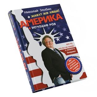 Купить Америка… Живут же люди! Америка. Исчадие рая