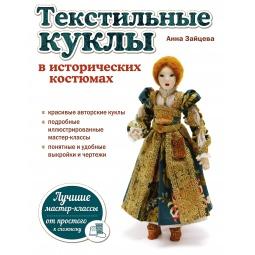 фото Текстильные куклы в исторических костюмах