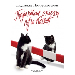 фото Пограничные сказки про котят
