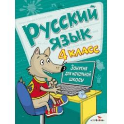 фото Русский язык. 4 класс. Занятия для начальной школы