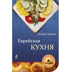 Купить Еврейская кухня
