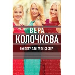 фото Рандеву для трех сестер