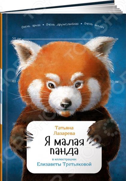 Я малая пандаЖивотные. Растения. Природа<br>Малая панда она же красная панда, она же блистающая кошка, она же золотая панда, она же медведь-кошка, она же панда-ребенок похожа и на кошку, и на енота, и на пушистого медвежонка с хвостом! Но эти звери вовсе не ее родственники. Она панда, только небольшая! Впрочем, и большая панда не состоит в родстве с пандой малой. Ну как, мы уже совсем тебя запутали Скорее открывай эту книжку, и малая панда расскажет тебе всю правду о своих привычках, особенностях и характере! Про автора: Татьяна Лазарева, автор книги Я малая панда . Татьяна Лазарева известная телеведущая. На передачах с ее участием выросло целое поколение! Работала она и на радио, снималась в кино и сериалах. У Татьяны трое детей и собака Ириска. Она является попечителем благотворительного фонда Созидание . Поет, играет на гитаре и пианино. Любит пионы и своего мужа. Татьяна о малых пандах: Нет на свете зверя милее, дружелюбнее и красивее, чем малая панда. Если набрать в Интернете мимими красная панда , то откроется тысяча совершенно восхитительных видео про этого симпатичнейшего веселого зверька. Как вы раньше жили, ничего о нем не зная  Про художника Елизавета Третьякова Я рисую картинки для детских книг, различных рекламных проектов и много чего еще. Училась на отделении истории искусства исторического факультета МГУ им. М.В. Ломоносова, также окончила отделение иллюстрации факультета искусств Плимутского Университета в Великобритании. В 2015 году получила 1-е место в конкурсе издательства Росмэн Новая детская книга в номинации Новая детская иллюстрация . Живу и работаю в Москве. Сотрудничаю с различными детскими издательствами. Больше всего люблю иллюстрировать детские книги, особенно про животных . Елизавета о малых пандах: Этот зверек не может не нравиться! Он жутко таинственный и неоднозначный: хищник, но не хищник; общительный, но скрытный А еще малая панда рыжая, а я очень-очень люблю рыжих зверей и детей! Факты про малых панд:  Малая панда в 15 раз легче б