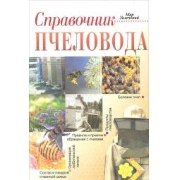 фото Справочник пчеловода