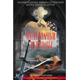 Купить Ведьмачьи легенды