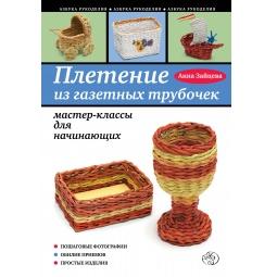 Купить Плетение из газетных трубочек. Мастер-классы для начинающих