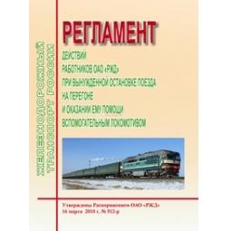 фото Регламент действий работников ОАО РЖД при вынужденной остановке поезда на перегоне