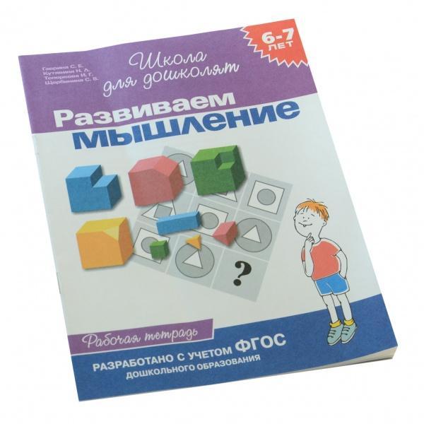 Рабочая тетрадь направлена на развитие мышления у детей дошкольного возраста. Книгу можно использовать как на групповых занятиях в детских садах и в начальной школе, так и для индивидуальной работы с детьми.