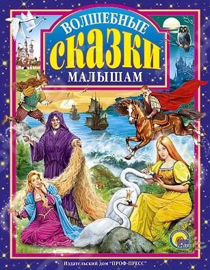 Волшебные сказки малышамСборники сказок<br>Умные и добрые сказки - это увлекательные поучительные истории для малышей. Они научат добру и доставят удовольствие.<br>