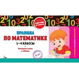 фото Правила по математике. 1-4 классы
