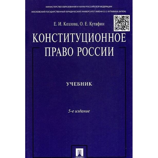 фото Конституционное право России. Учебник