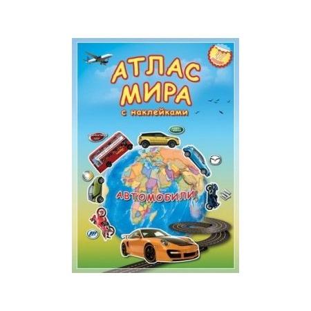 Купить Атлас мира с наклейками. Автомобили