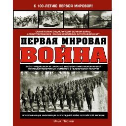 Купить Первая Мировая война. Самая полная энциклопедия
