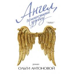 Купить Ангел, приносящий удачу