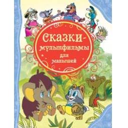 Купить Сказки-мультфильмы для малышей