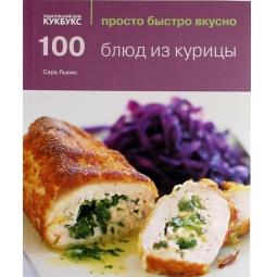 Купить 100 блюд из курицы