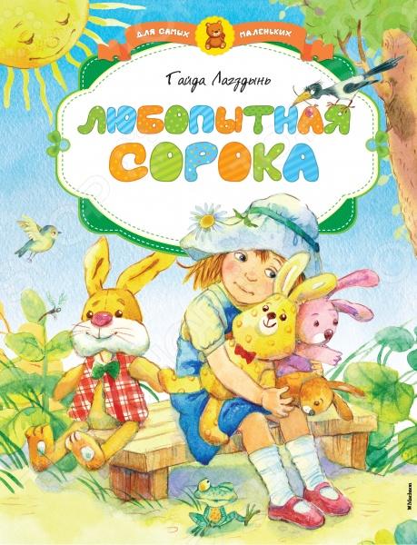В книги этой серии вошли замечательные сказки, стихи, истории, художественная ценность и занимательность которых не вызывают сомнений. Чем раньше взрослые начнут приобщать ребенка к книге, тем гармоничнее будет развиваться малыш. Не теряйте времени и начинайте накомить ребенка с лучшими прозаическими и стихотворными произведениями, написанными для маленьких детей российскими и зарубежными писателями. Читайте вашим детям хорошие книги!