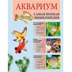 Купить Аквариум. Самая полная энциклопедия