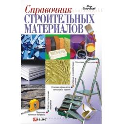 фото Справочник строительных материалов