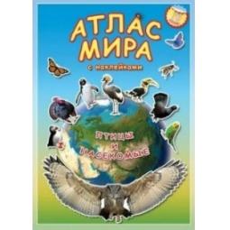 Купить Атлас мира с наклейками. Птицы и насекомые